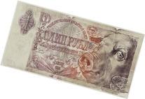 1 Rubl
