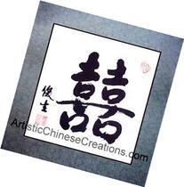 Original Chinese Calligraphy / Chinese Calligraphy Symbol -