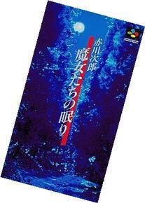 Akagawa Jirou: Majotachi no Nemuri , Super Famicom