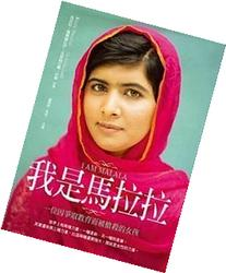 I Am Malala :  The Girl Who Stood Up for Education and Was