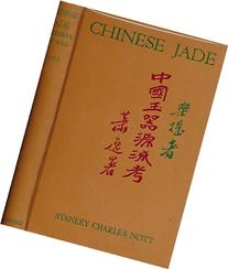 Chinese Jade Throughout the Ages: A Review of its