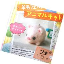 Daiso Japan DIY Animal Key Chain Kit of Wool Felt, Pig
