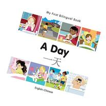 My First Bilingual Book–A Day