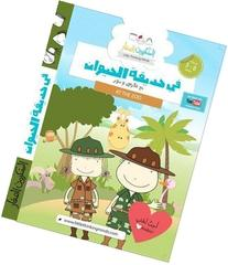 At the Zoo with Nour and Fares DVD - Arabic Children